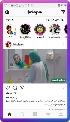 آموزش فارسی کردن اینستاگرام