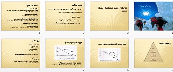 فیزیولوژی ارتفاع و بیماریهای مناطق مرتفع