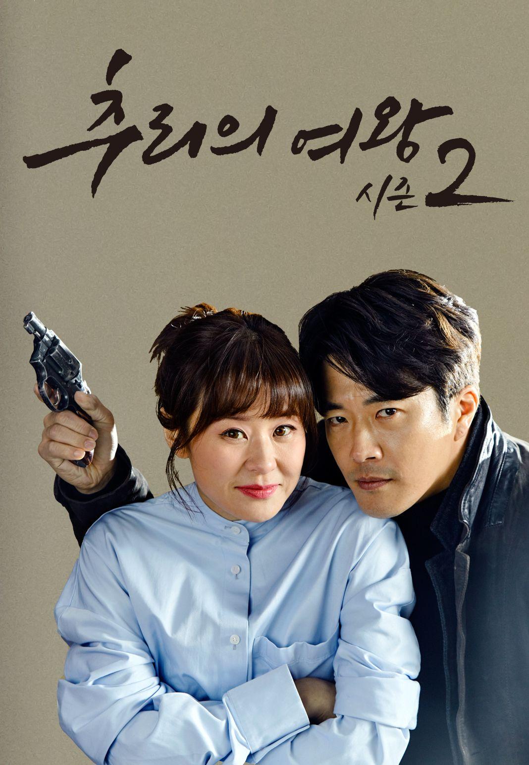 دانلود سریال کره ای ملکه مرموز 2 - Mystery Queen 2