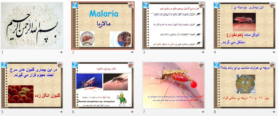 مالاريا