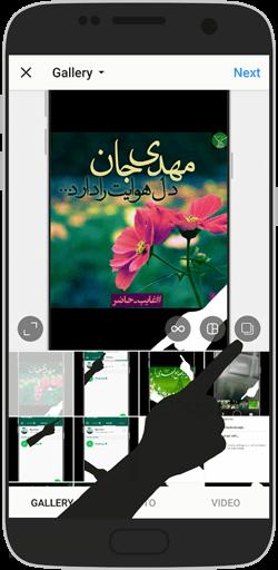 آموزش تصویری قرار دادن چند عکس و ویدیو در پست اینستاگرام