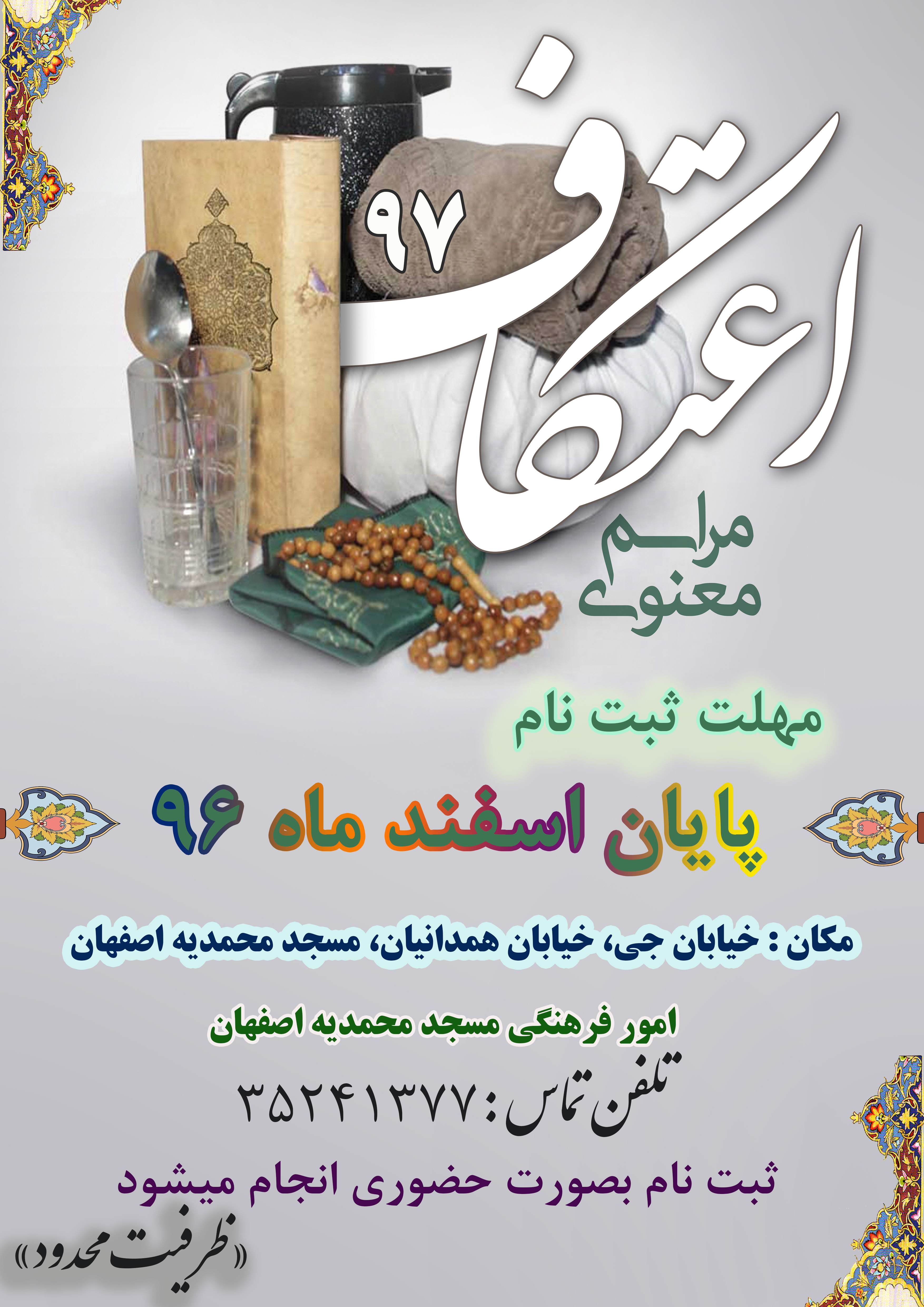 ثبت نام مراسم پر فیض اعتکاف سال 97(مسجد محمدیه اصفهان)