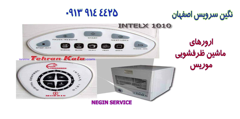 نمایندگی تعمیر ماشین ظرفشویی موریس در اصفهان