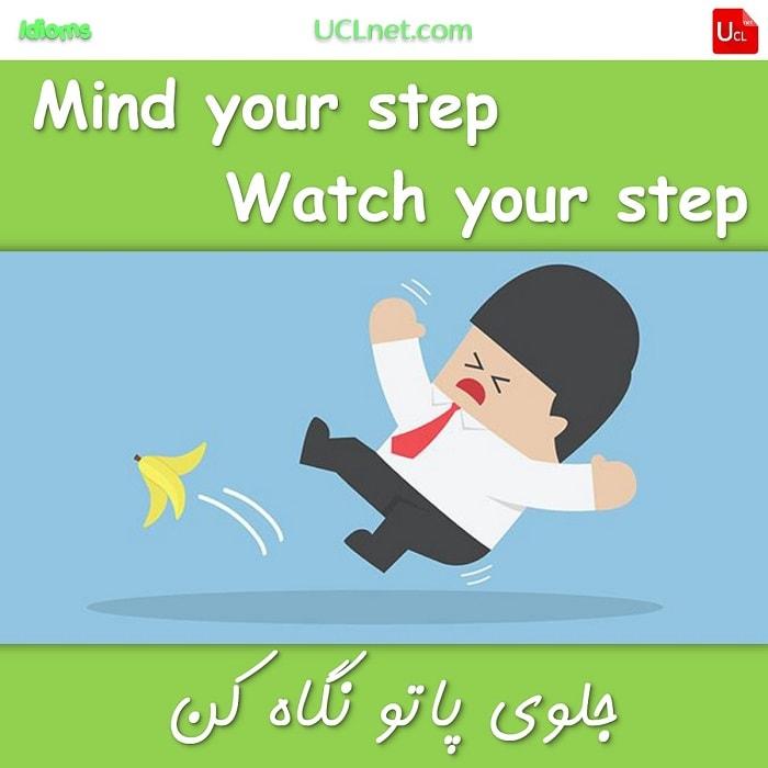 جلوی پاتو نگاه کن - Mind your step - مواظب جلوی پات باش - Watch your step - اصطلاحات زبان انگلیسی - English Idioms