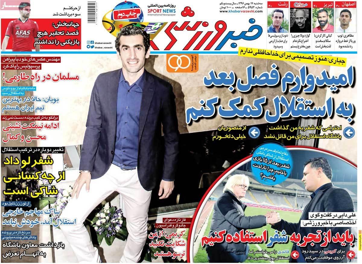 روزنامه های 17ام بهمن