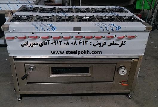 نمايندگي فروش اجاق گاز صنعتي رستوران