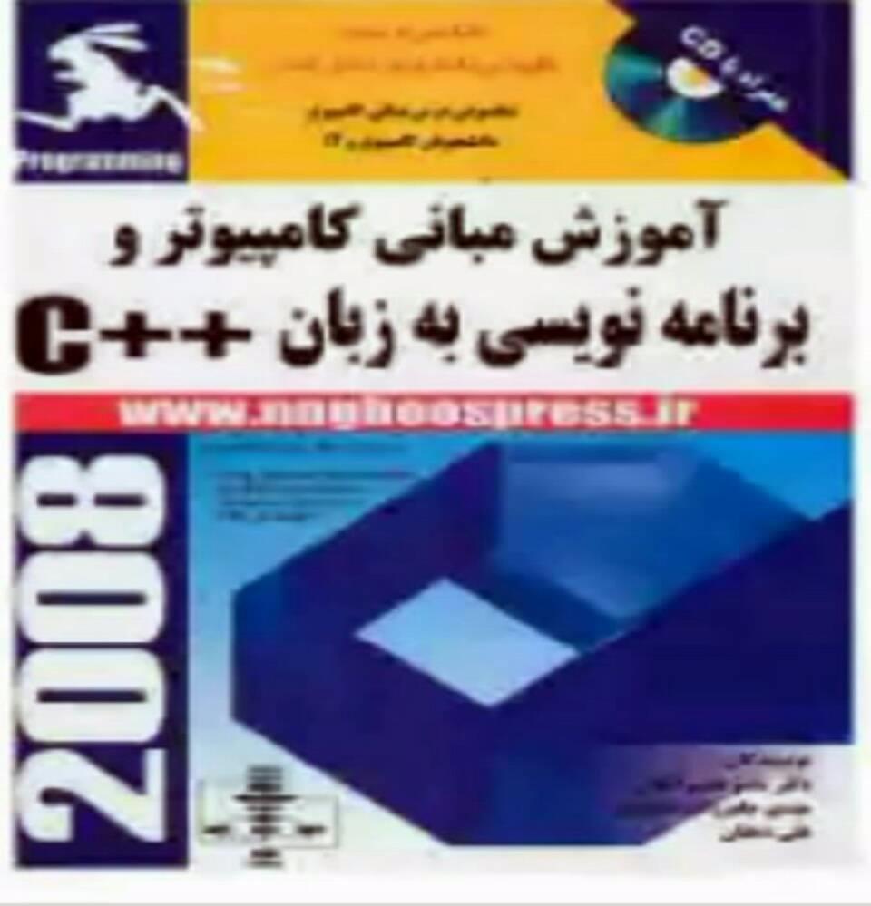 دانلود کتاب آموزش مبانی کامپیوتر و برنامه نویسی به زبان++C به صورت pdf