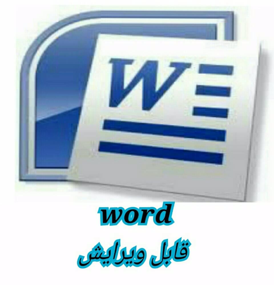 دانلود مقاله بررسی تأثیر آموزش مدارا با رویکرد اسلامی بر افزایش صمیمیت...