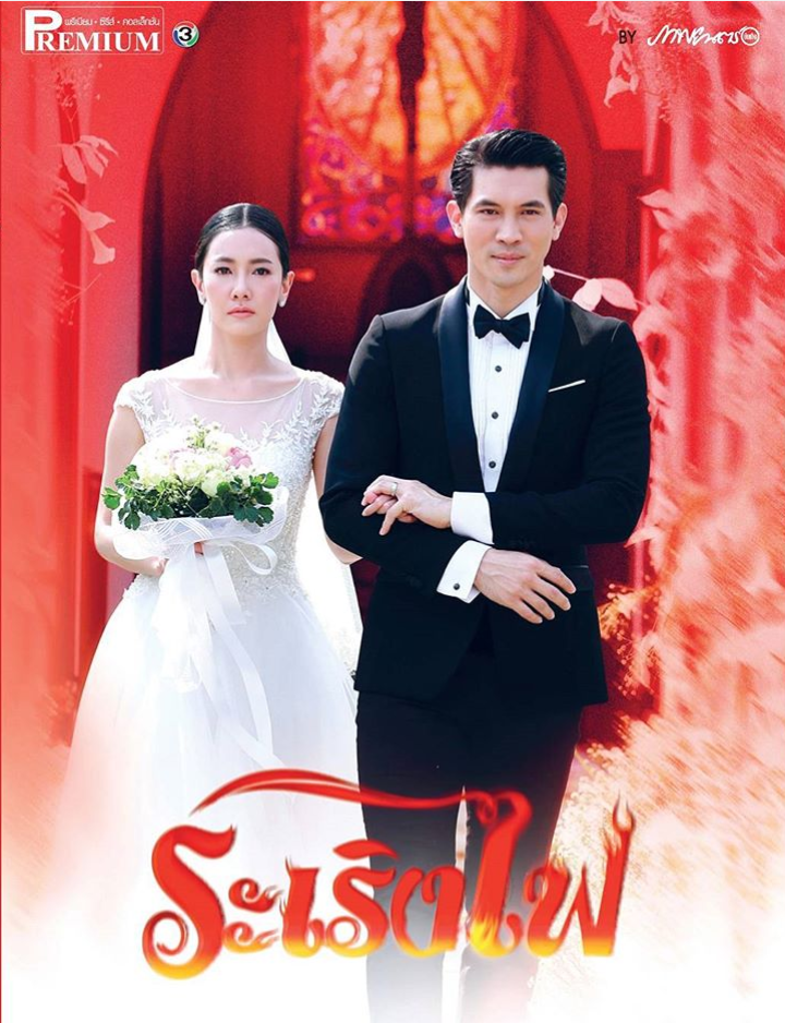 دانلود سریال تایلندی شور عشق Ra Raerng Fai 2017