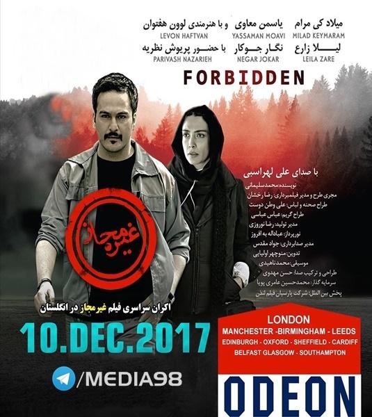دانلود رایگان فیلم ایرانی غیرمجاز با کیفیت 1080p