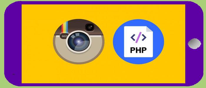 اسکریپت PHP ارسال پست به اینستاگرام برای برنامه نویسان
