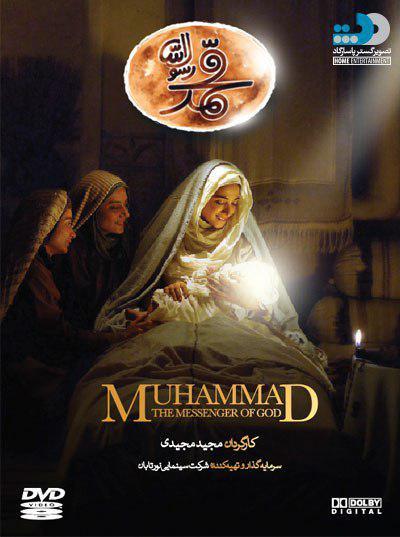 دانلود رایگان فیلم سینمایی محمد رسول الله از سایت ستوده