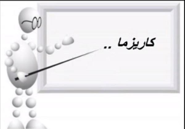 (كاريزما) كمال الحيدري...مافعلت بها فصوص ابن عربي ! ( 1 )