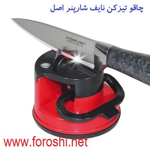 چاقو تیزکن اصل