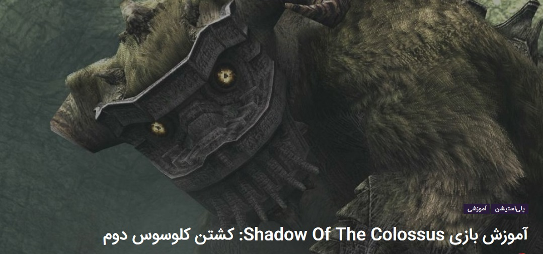 آموزش بازی Shadow of the Colossus: کشتن کلوسوس دوم http://www.gnsorena.ir/