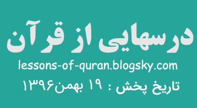 متن کامل سخنرانی استاد قرائتی درسهایی از قرآن ۱۹ بهمن ۹۶