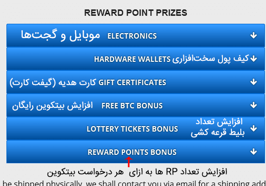 [تصویر:  freebitcoin_reward.png]