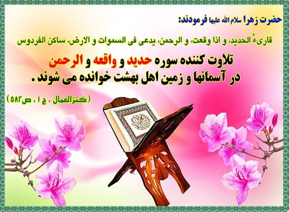 احادیث و روایاتی درباره قرآن با ذکر منبع,دانلود فایلpdf متن وترجمه احادیث درباره قرآن