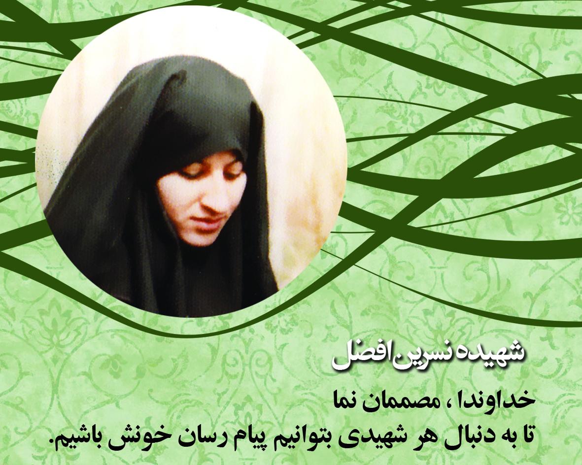 [تصویر: nasrin_afzal3.jpg]