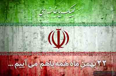 متن دعوت به راهپیمایی 22 بهمن 1396 و دهه فجر