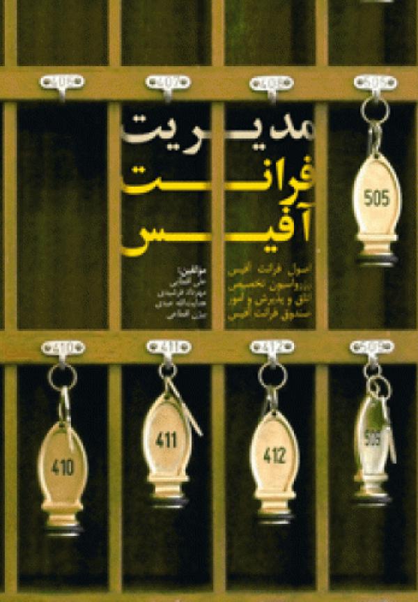 کتاب مدیریت فرانت آفیس مهکامه