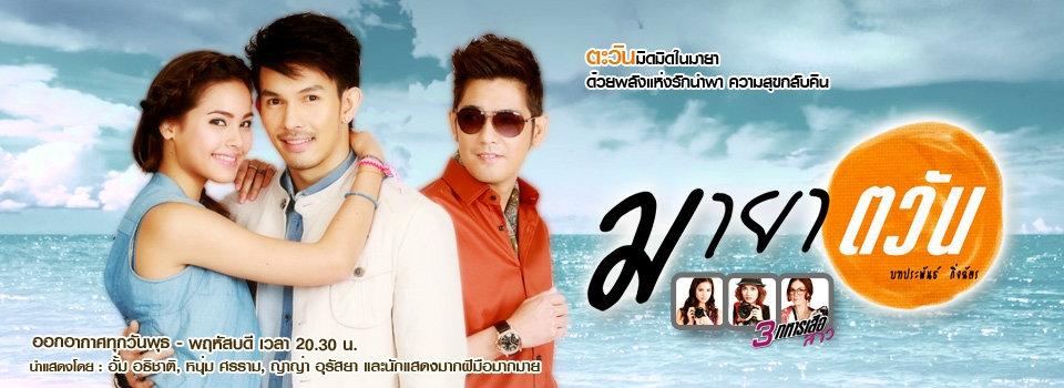 دانلود سریال تایلندی مایا تاوان Maya Tawan 2013