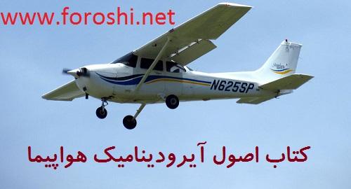 کتاب اصول آیرودینامیک هواپیما