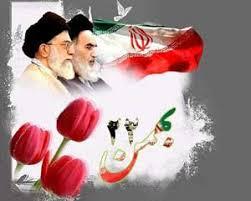 پیروزی انقلاب اسلامی