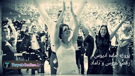 پروژه اماده ادیوس رقص عروس دانلود رایگان جدید