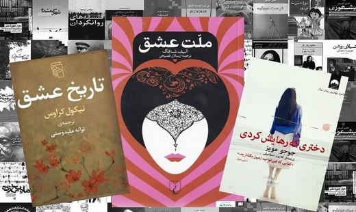 کتاب هایی با مضامین عاشقانه: از «ملت عشق» تا «ولنتاین-گوسفند سفید»