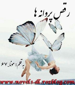 دانلودرمان جدیدرقص پروانه ها