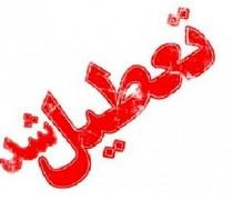 وضعیت تعطیلی مدارس و ادارات سه شنبه 24 بهمن 96 | آیا فردا تعطیل؟