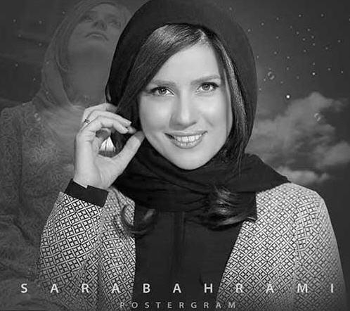 سارا بهرامی کیست | بیوگرافی و عکسهای سارا بهرامی برنده سیمرغ جشنواره فجر 96