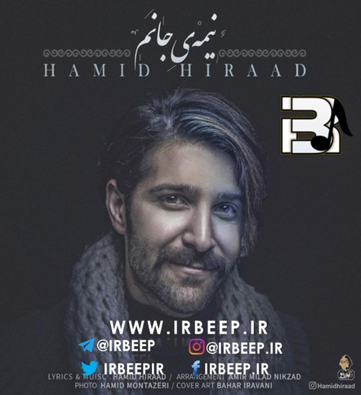 http://s8.picofile.com/file/8319240842/Hamid_Hiraad_Nimeye_Janam_irbeep_ir_.jpg