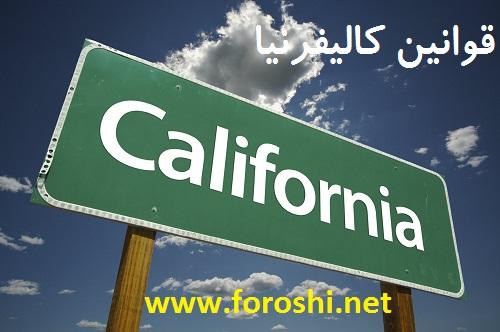 قوانین کالیفرنیا