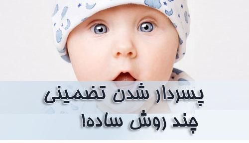 چطور صاحب فرزند پسر شویم