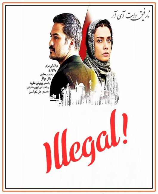 دانلود رایگان فیلم سینمایی ایرانی غیرمجاز با کیفیت FullHD1080P