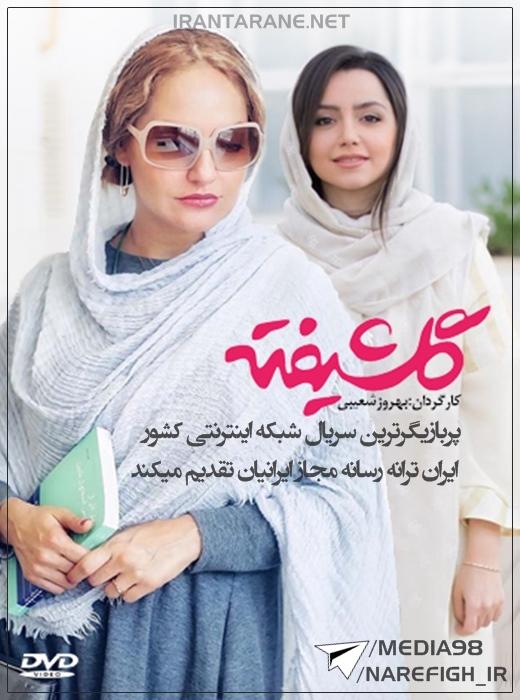 دانلود رایگان سریال ایرانی گلشیفته با کیفیت FullHD1080P