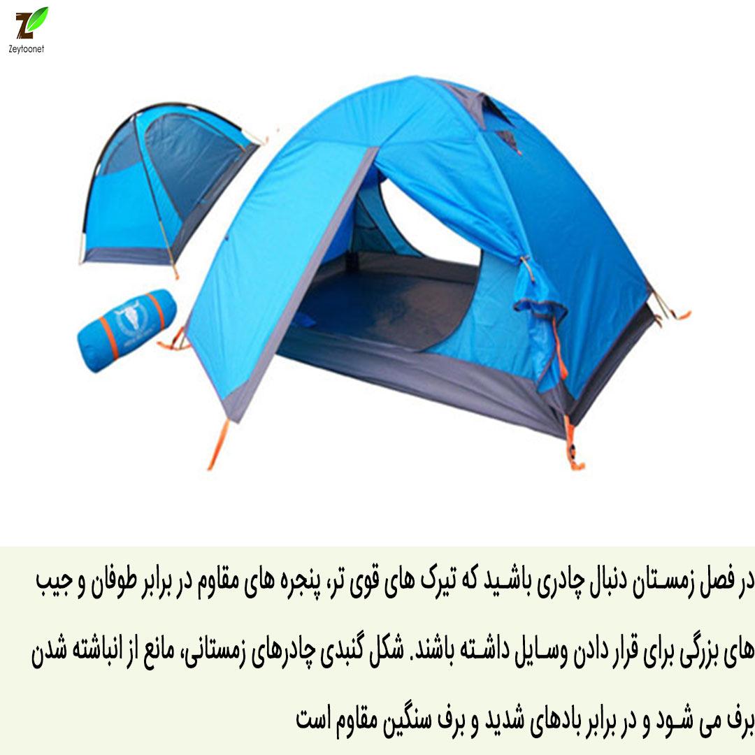 چادرهای زمستانی و ویژگی اصلی چادرهای زمستانی