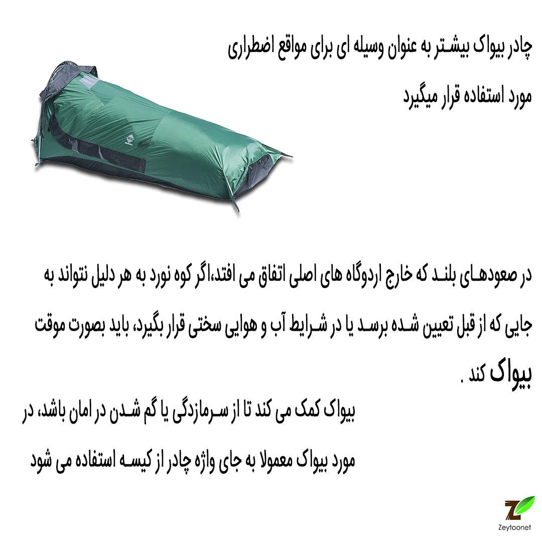 کیسه یا چادر بیواک در سفرهای زمستانی و کوهستانی گیلان