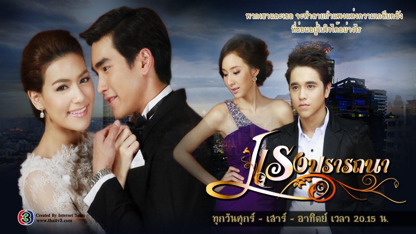 دانلود سریال تایلندی خواسته به فرجام رسیده Rang Pratana 2013