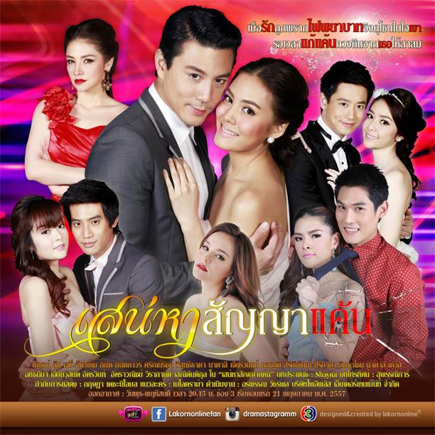 دانلود سریال تایلندی وعده انتقام تلخ و شیرین Sanaeha Sunya Kaen 2014