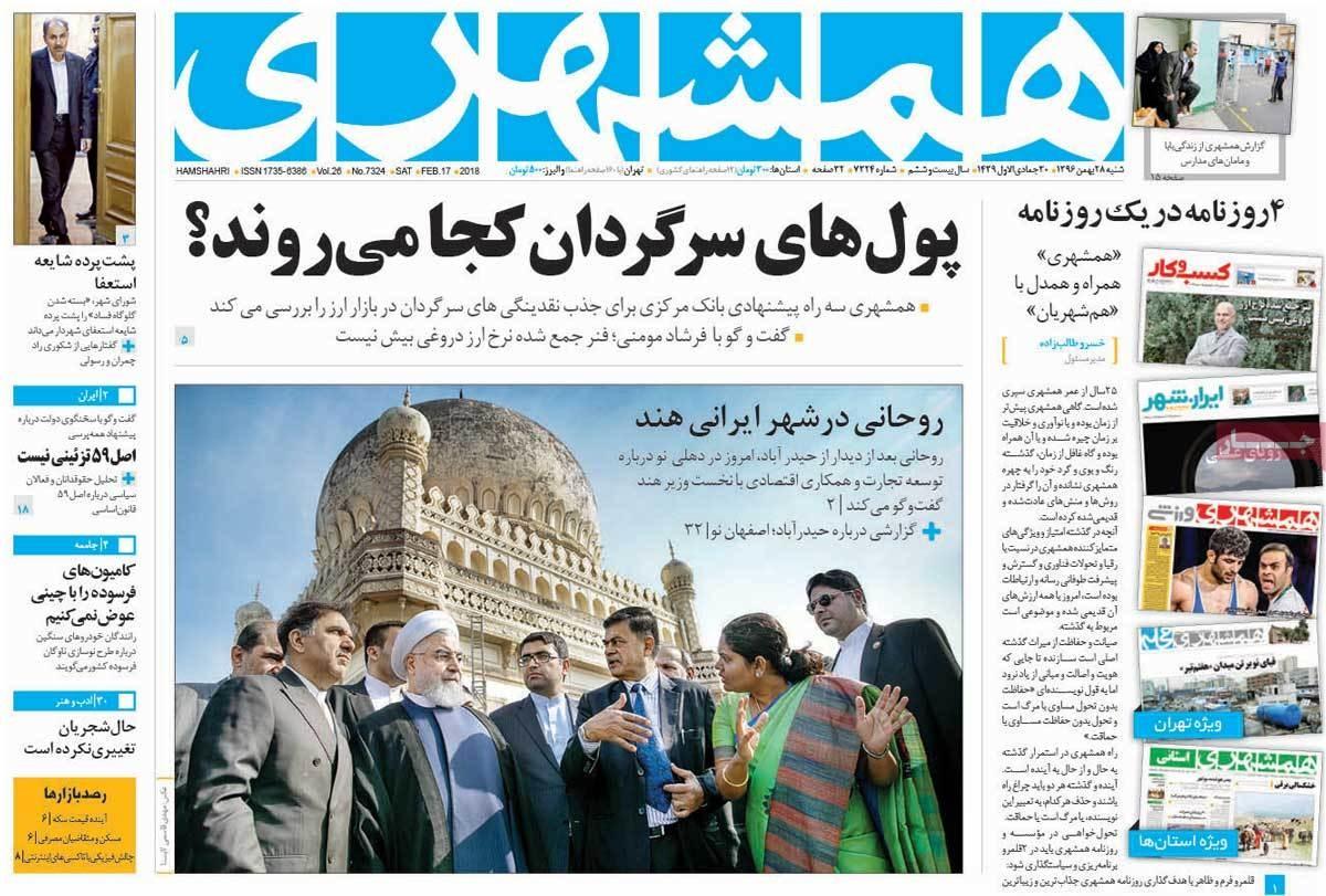 روزنامه های 28ام بهمن