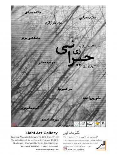 اولین نمایشگاه عکس گروه «زی» با عنوان «روایت اول، حیرانی» از بیست و ششم بهمن ماه در نگارخانه الهی رشت دایر می شود.