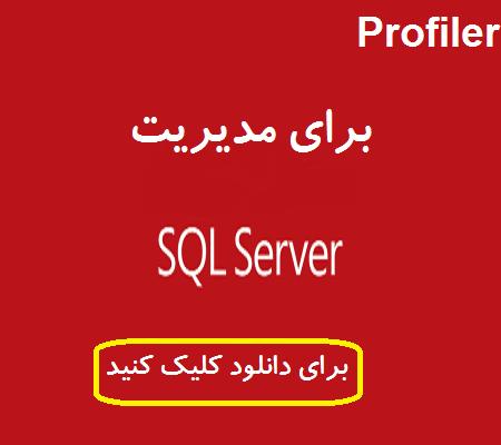مدیریت SQL Server
