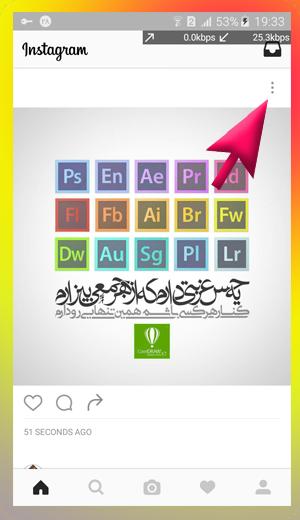 آموزش ساخت لینک برای پست در اینستاگرام