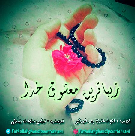 دکلمه مذهبی به نام زیباترین معشوق خدا به گویندگی فتح ا..قندی پور طهرانی
