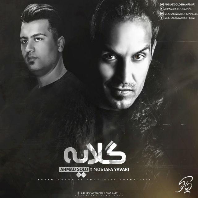 دانلود آهنگ جدید احمد سلو و مصطفی یاوری به نام گلایه