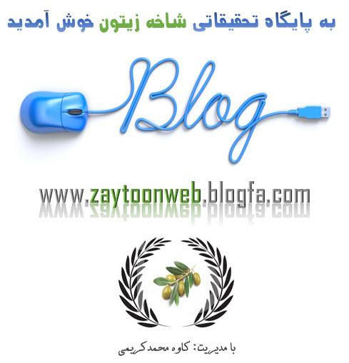 وبلاگ پایگاه تحقیقاتی شاخه زیتون