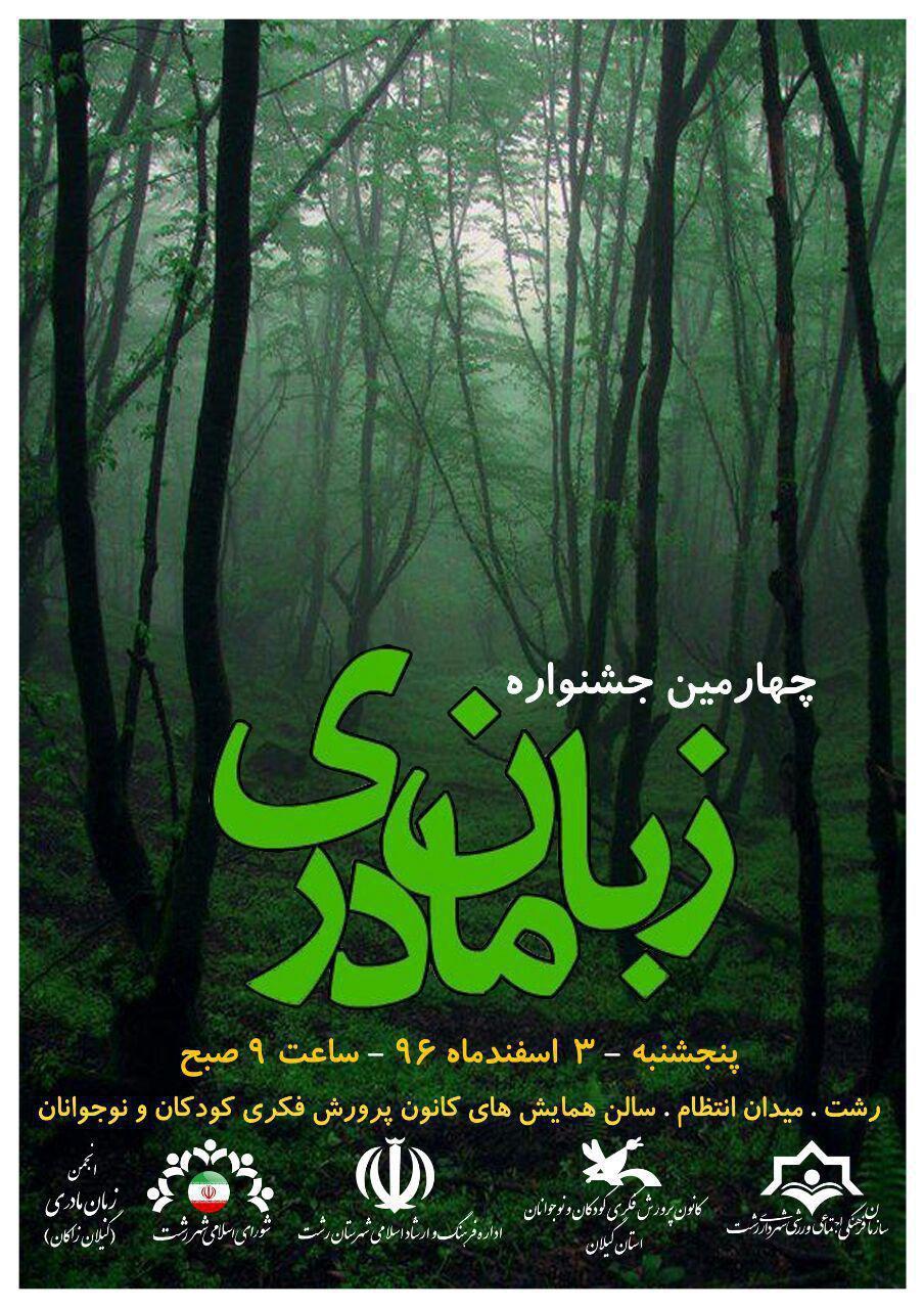 """چهارمین جشنواره """"زبان مادری"""" در رشت برگزار می شود"""